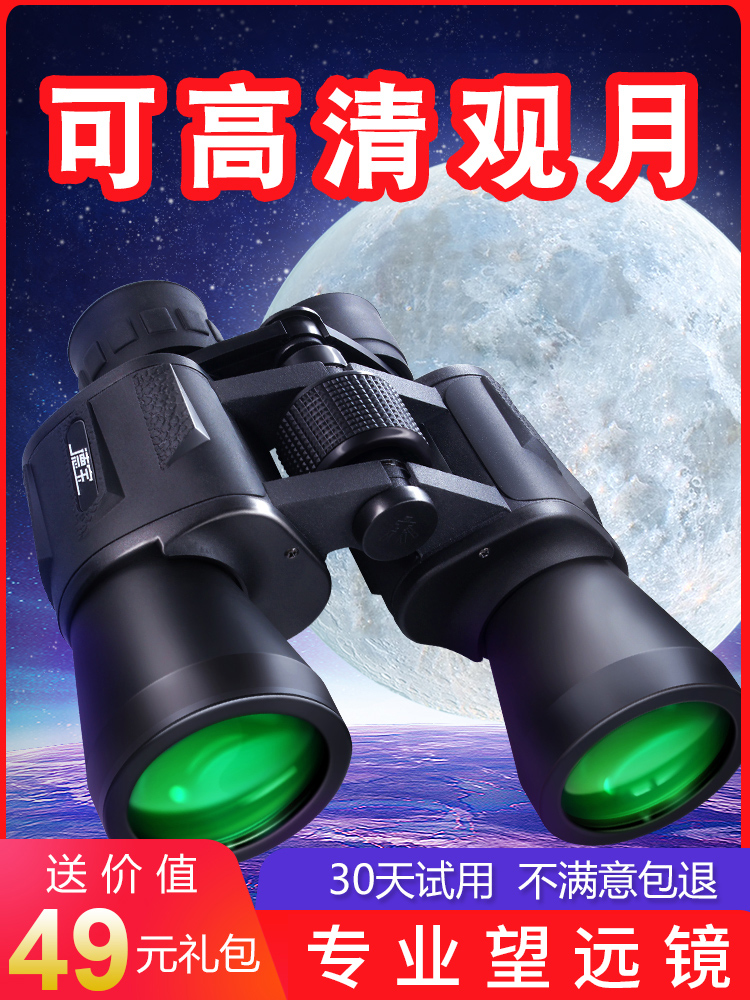 双筒望远镜军事用高倍超高清人体夜视演唱会军工特种兵找蜜蜂专业