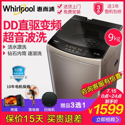 惠而浦9kg超音波DD直驱变频家用全自动波轮洗衣机EWVD114018UG