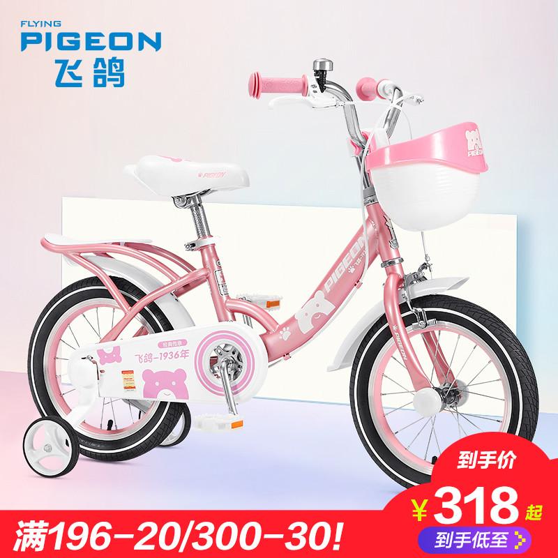 飞鸽儿童自行车2岁中大童公主单车3-6岁脚踏车男女孩幼儿宝宝单车