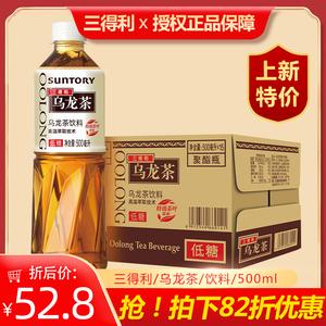 领5元券购买SUNTORY三得利乌龙茶饮料500ml*15瓶装无糖整箱饮料特价包邮饮品