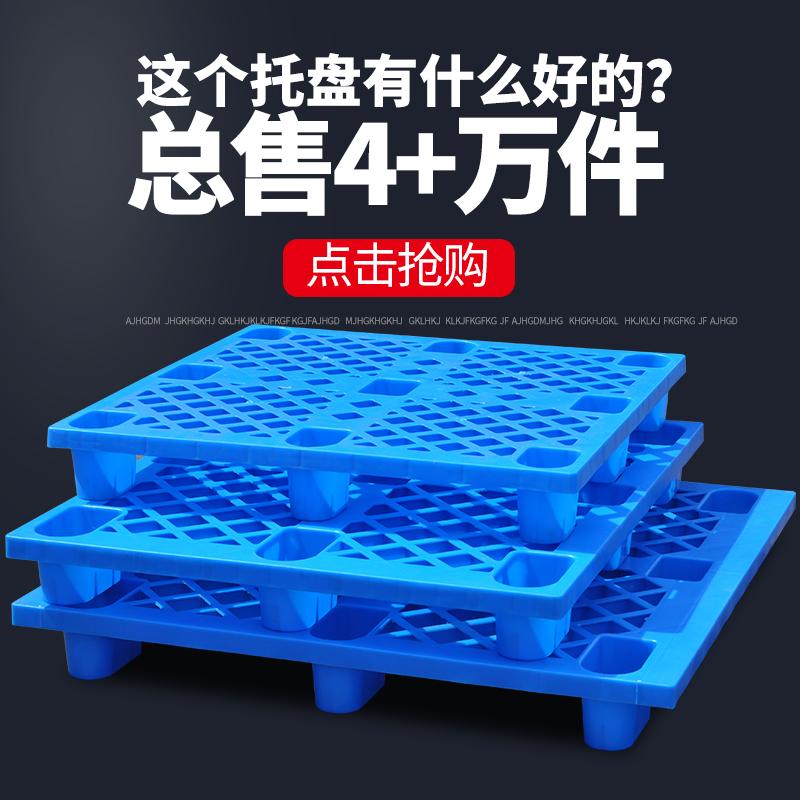 杰一塑料托盘叉车防潮仓库垫仓板超市货架物流堆货胶栈板仓板地台