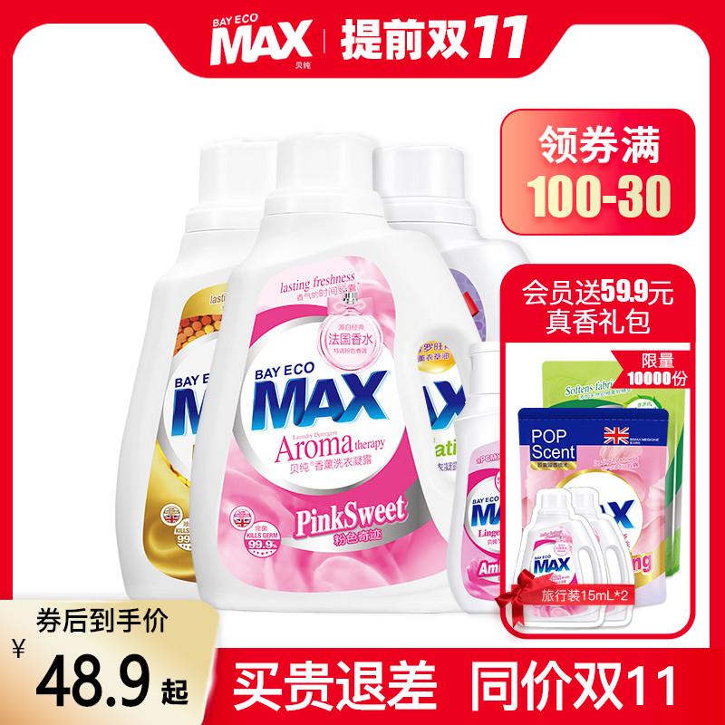 贝纯洗衣液香水味持久除菌批柔顺剂 券后价59.9元包邮