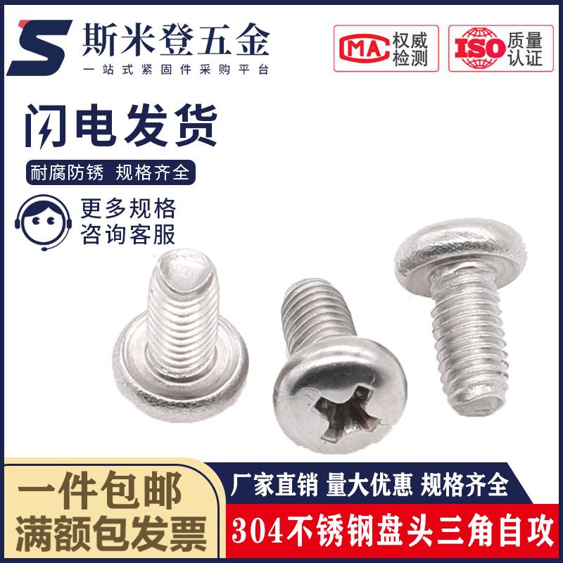 304不锈钢 盘头三角牙自锁螺丝钉 GB6560 三角自攻螺丝mM3M4M5M6