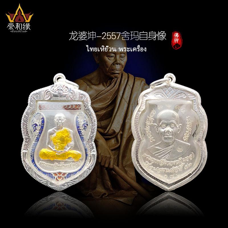 Буддийские принадлежности Артикул 642750516989