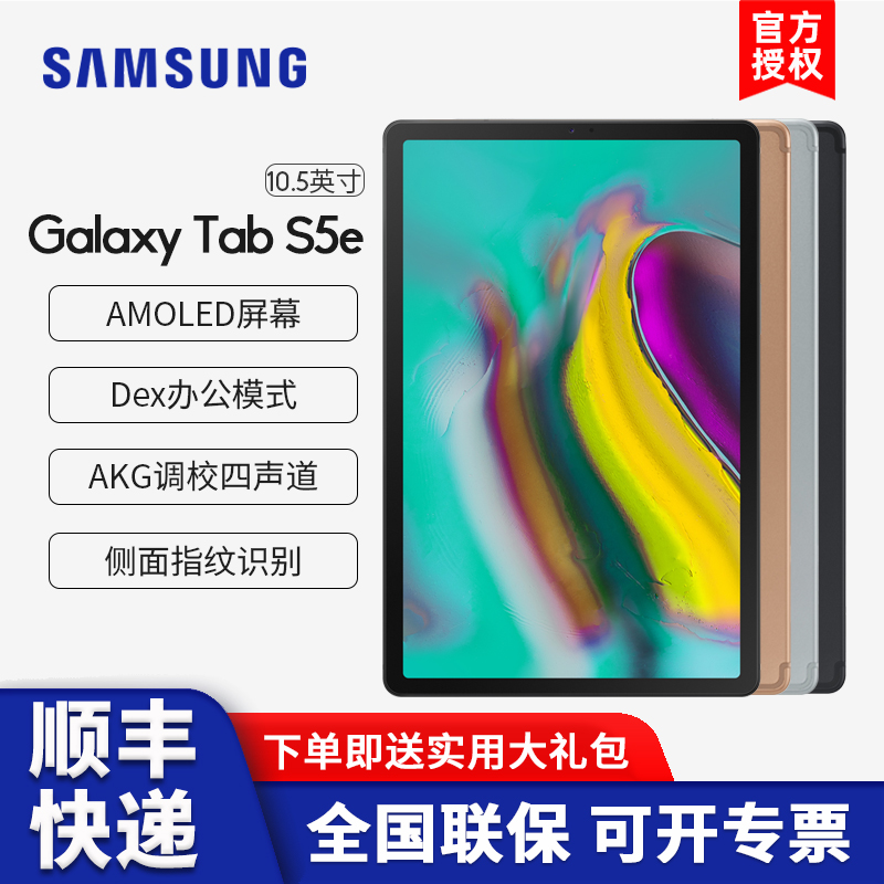 Samsung/Samsung/サムスンGalaxy Tab S 5 e T 720/T 725 C 10.5インチWiFi版と全ネット通が選択できるタブレットビジネスゲームAndropad