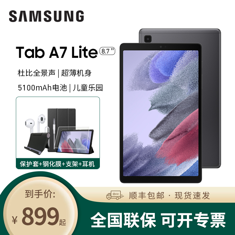 [new product] Samsung / Samsung Galaxy Tab A7 Lite 8.7-inch tablet sm-t220 225c video entertainment learning office phone pad
