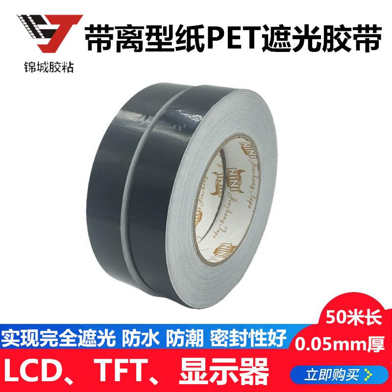 离型纸遮光胶带LED导光板LCD背光遮光亮黑印刷模切PET薄麦拉胶带