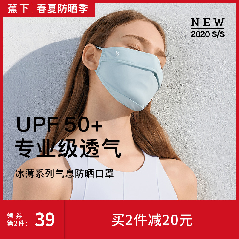 Bannaunder sunscreen mask for women UV proof, dust-proof and breathable full face ice silk neck mask