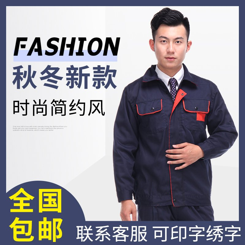 。 Factory uniform autumn suit labor protection mens spring workshop electrician work clothes e worker welder long sleeved tooling worker