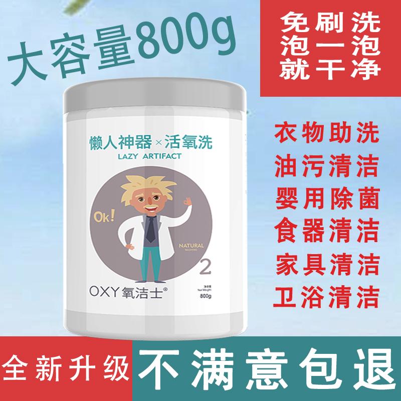氧洁士懒人神器活氧洗清洁粉厨房强效油烟去油污多功能增白清洗剂