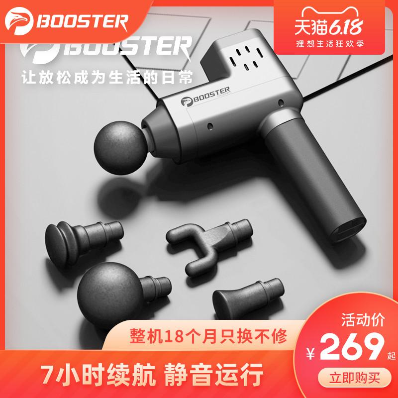 菠萝君Booster健身深层肌肉放松电动仪经肌膜机抢按摩器材筋膜枪T