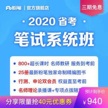 粉笔公考 2020河南福建内蒙古公务员省考网课件视频粉笔网课题库