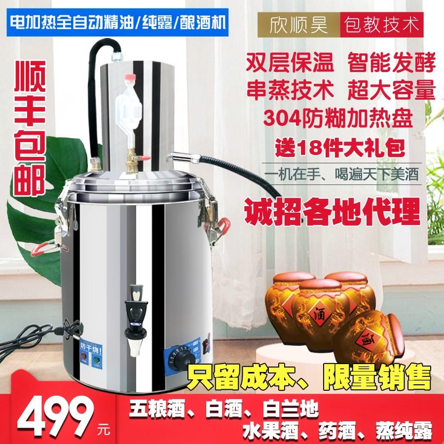 小型智能精油纯露提取器酿酒设备机家用电加热全自动蒸酒器