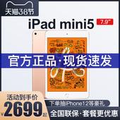 【官方正品 保修两年】Apple/苹果 7.9 英寸ipad mini5 2019新款平板电脑国行正品支持Apple Pencil