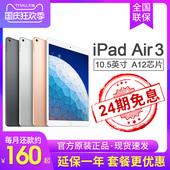 [24期免息 官方正品]Apple/苹果 ipad air 10.5 英寸2019新款苹果平板ipad air3正品行货支持Apple Pencil