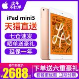 [七仓发货 保修两年]Apple/苹果 7.9 英寸ipad mini5 2019新款平板电脑国行正品支持Apple Pencil
