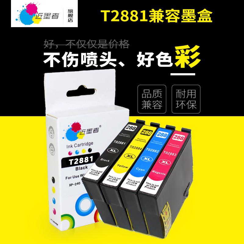 近墨者 适用爱普生XP-330墨盒 Epson XP-430墨盒 XP-440 XP-434 XP-240 XP-340打印机墨水盒 T288XL墨盒