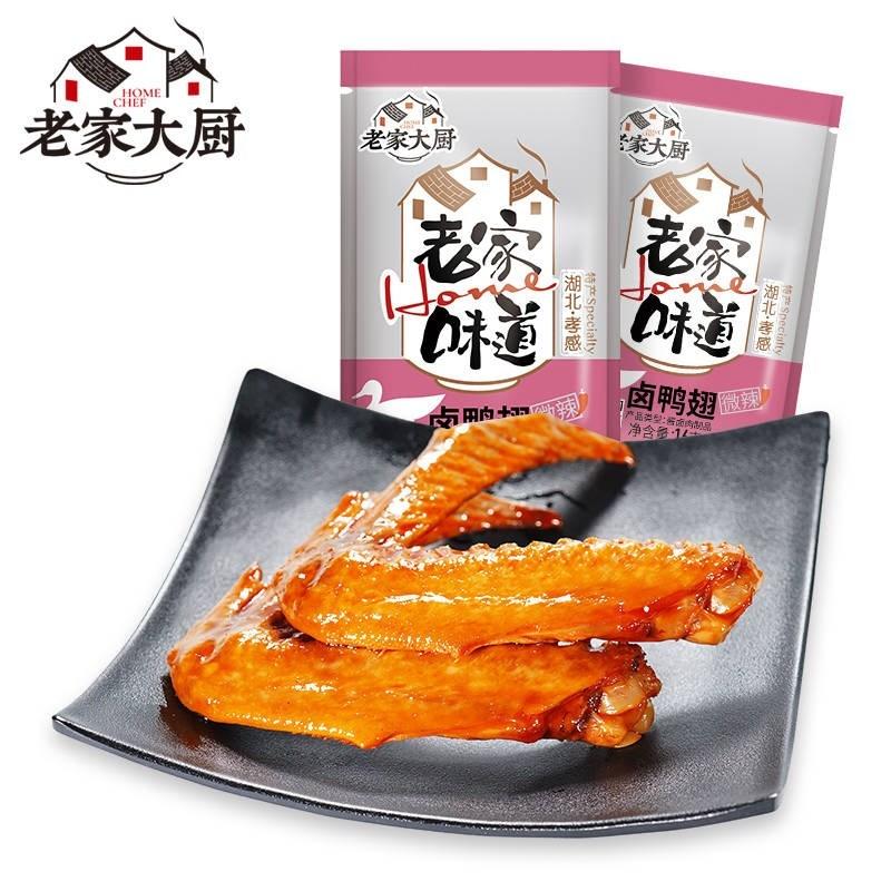 【新品促销】老家大厨香辣卤味鸭翅休闲零食特产麻辣开袋即食小吃