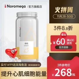 挪威Noromega进口辅酶q10保护心脏软胶囊心脑血管保健90粒非美国图片