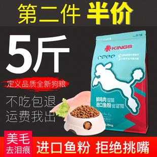 金仕泰迪比熊狗粮幼犬通用型5斤