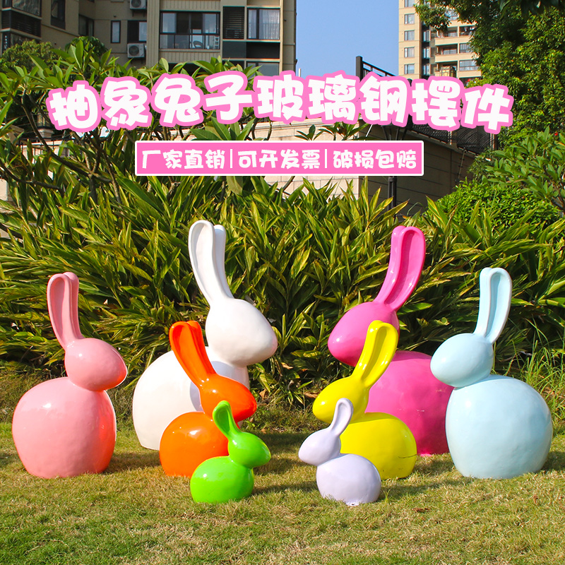 Mall Meichen glass fiber reinforced plastic ornaments indoor Abstract rabbit sculpture lawn animal technology courtyard Art Gallery decoration