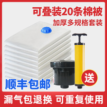 Thickened large-sized air suction vacuum compression storage bag, cotton quilt, bedding, clothes, dormitory wardrobe, storage artifact