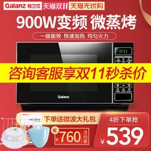格兰仕变频微波炉光波炉烤箱微蒸烤一体机家用烧烤900w23L新品