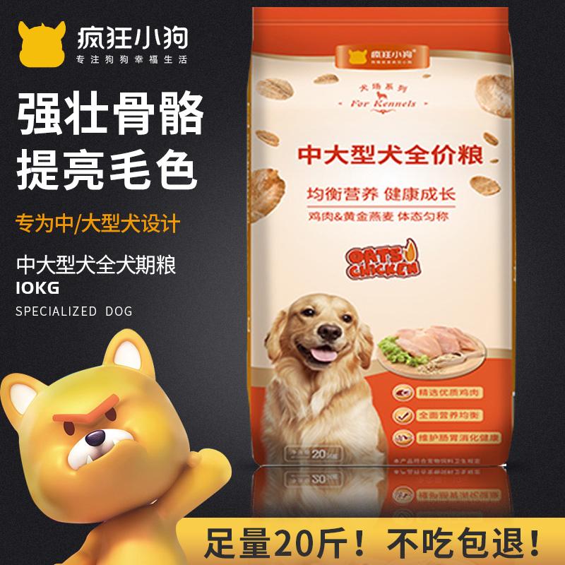 疯狂的小狗狗粮10kg金毛阿拉斯加萨摩耶哈士奇大型犬幼犬成犬20斤优惠券