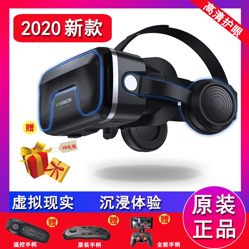 2020新款千幻魔镜12代vr眼镜一体机手机专用ar眼睛3d虚拟现实rv10