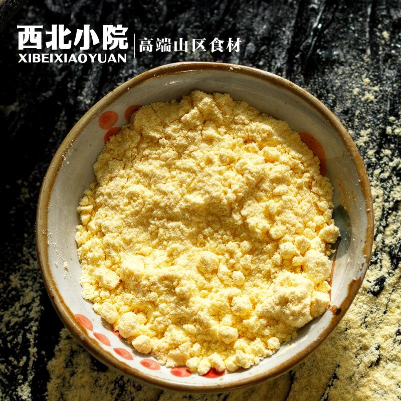 西北小院玉米面农家自产新玉米面粉棒子面现磨杂粮面粉窝窝头面