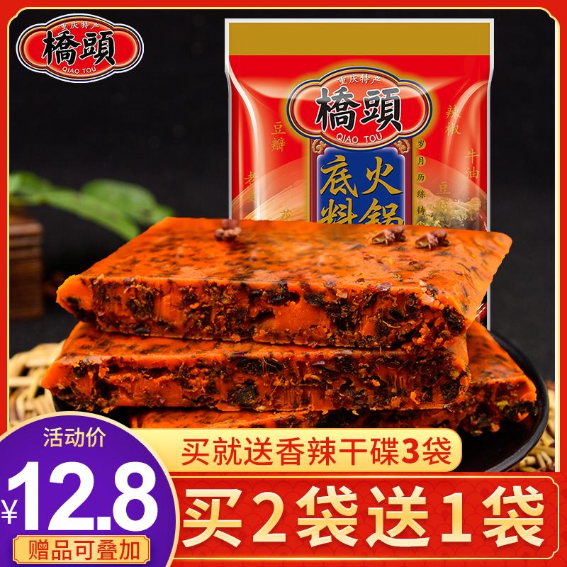 重庆桥头正宗家用小包装牛油底料热销2029件不包邮