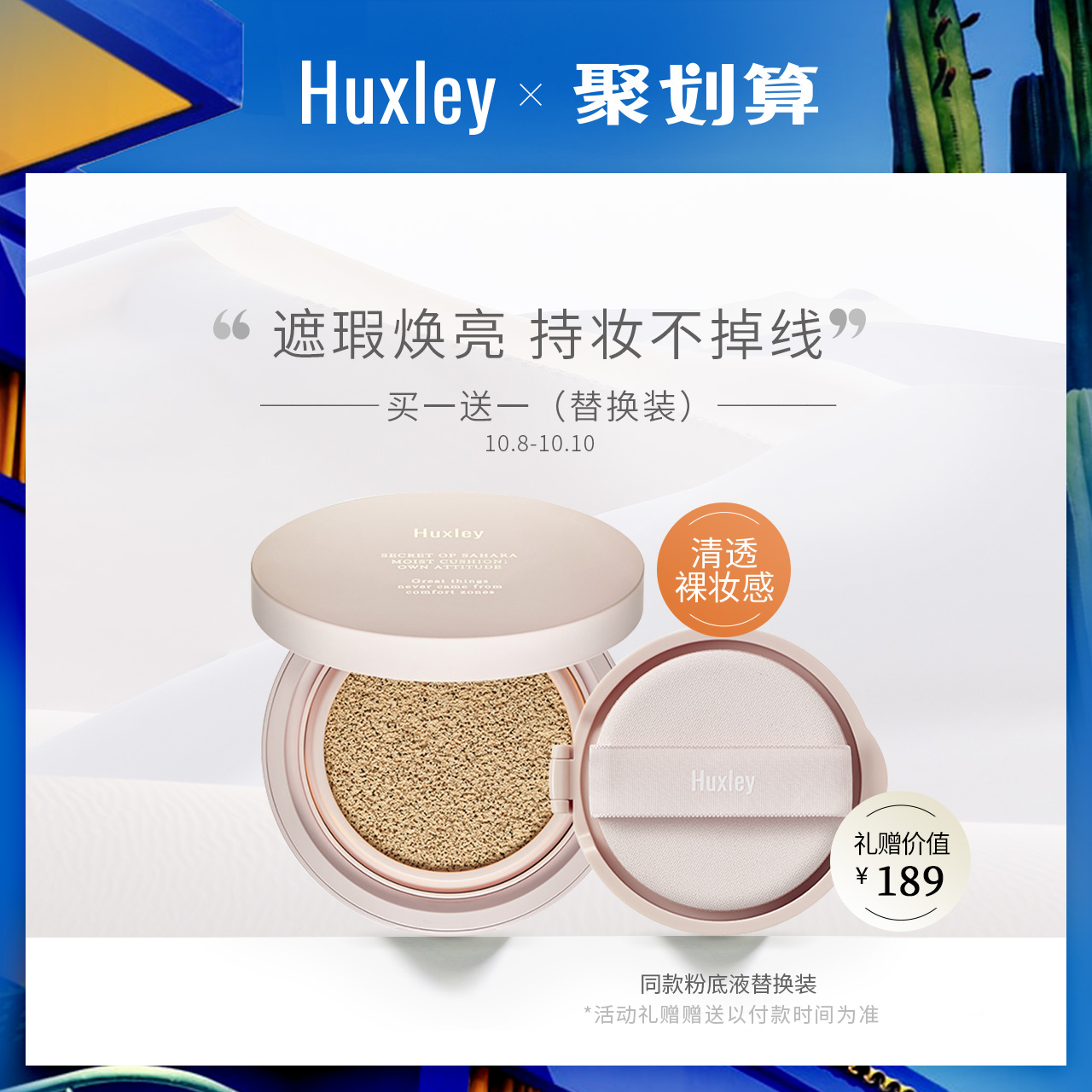 Huxley仙人掌臻白保湿气垫粉底液12gSPF24++轻薄服帖自然饰色遮瑕热销20件限时2件3折