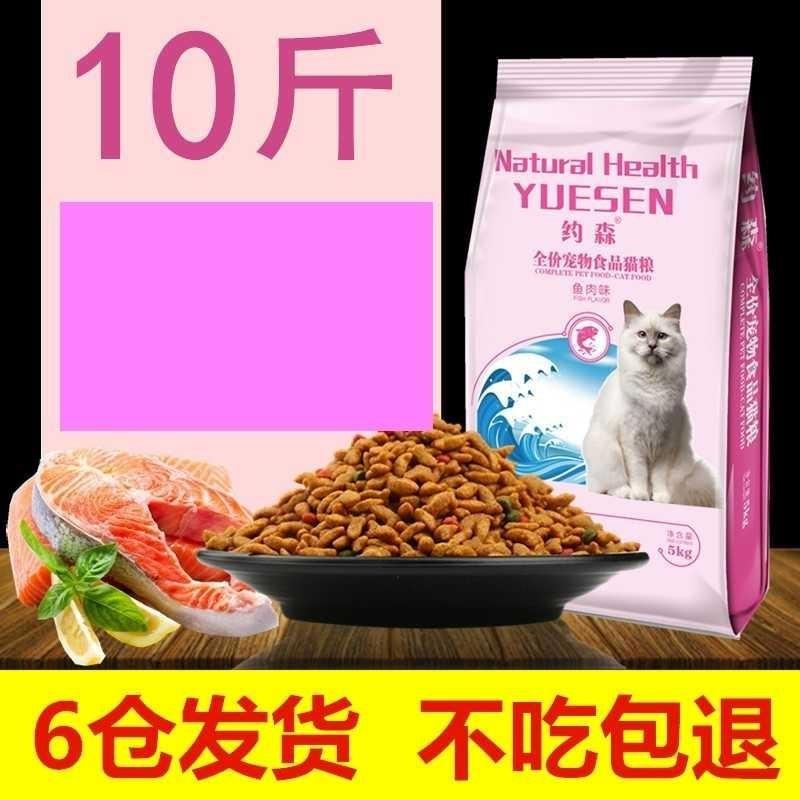 美滋元猫粮天然美味三文鱼味成猫猫粮2.5kg发腮成年猫粮5斤大包装优惠券