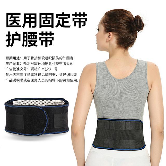 医用护腰带腰间盘劳损腰肌腰椎突出腰疼腰围腰托自发热男女士夏季