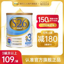 惠氏S26金装3段新西兰进口婴儿幼儿宝宝配方牛奶粉三段有4段铂臻