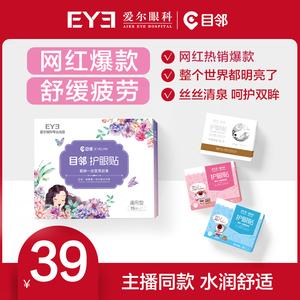 爱尔眼科出品目邻眼贴冷敷水润清莹通用护眼贴15对官方