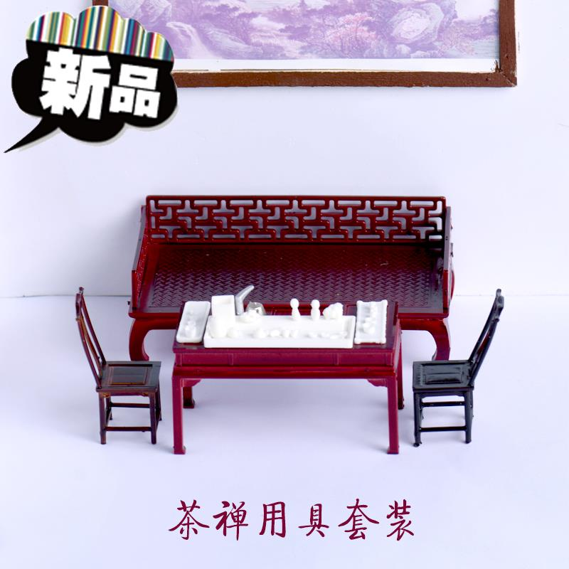 室内景观材料 中式家具g模型 文房摆件套装1:25