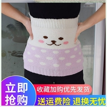Warm women during pregnancy and winter postpartum antifreeze mother simple household breast-feeding and waist protection and stomach protection device