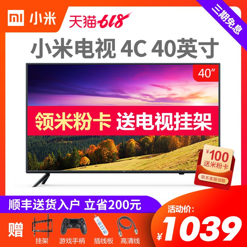 Xiaomi/小米 小米电视4C/4A 40英寸wifi网络高清液晶平板电视机43