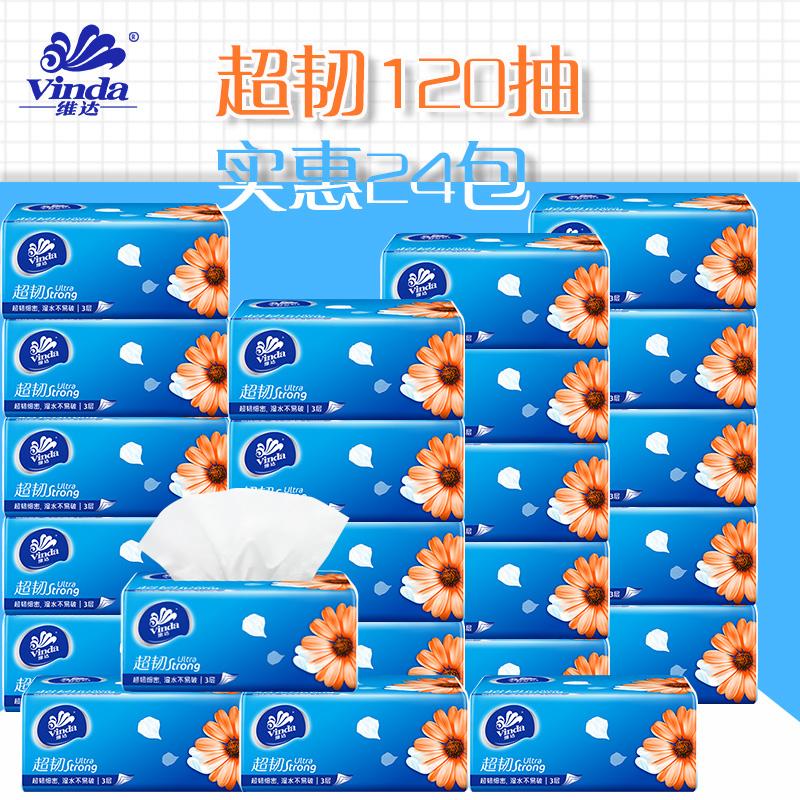 维达超韧120抽24包整箱官方餐巾纸