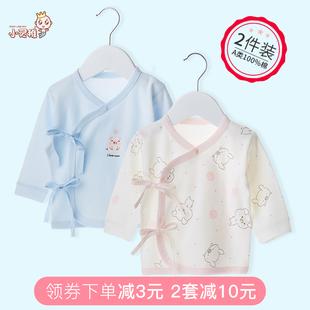 新生婴儿儿衣服秋冬和尚服宝宝纯棉0-3月初生上衣春夏装薄款秋衣