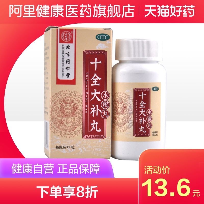 Tongrentang Shiquan Dabu pill 360 pills, cold hands and feet, nourishing qi and blood, pale complexion, excessive menstruation, dizziness and fatigue