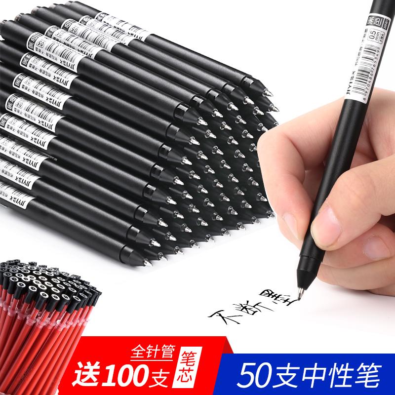 中性笔学生用0.5黑色中性笔芯0.38全针管高务高档签字笔碳素水笔蓝红笔学生专用圆珠笔水性笔ins冷淡风批发图片