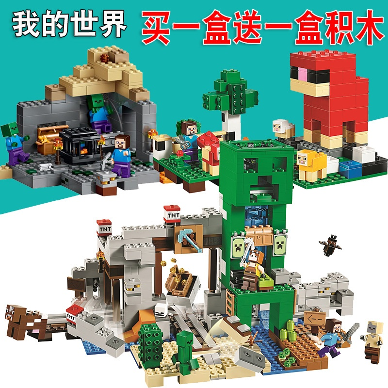 Lepin building blocks high difficulty my world 2019 new climber mine hole fortress
