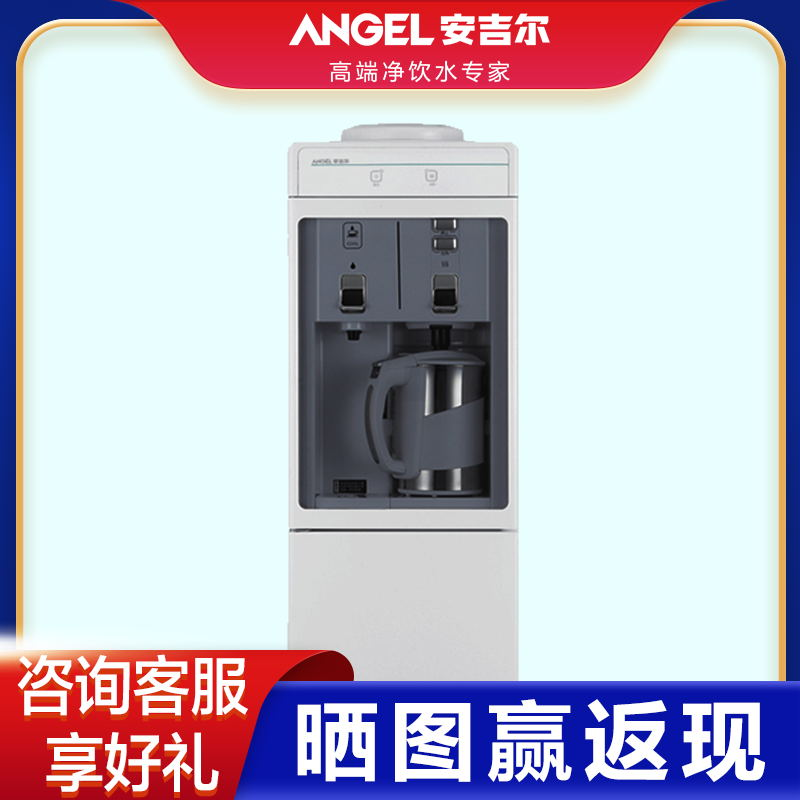 Angel water dispenser vertical household cold hot ice warm office y2662 new type quick heating external heating heating