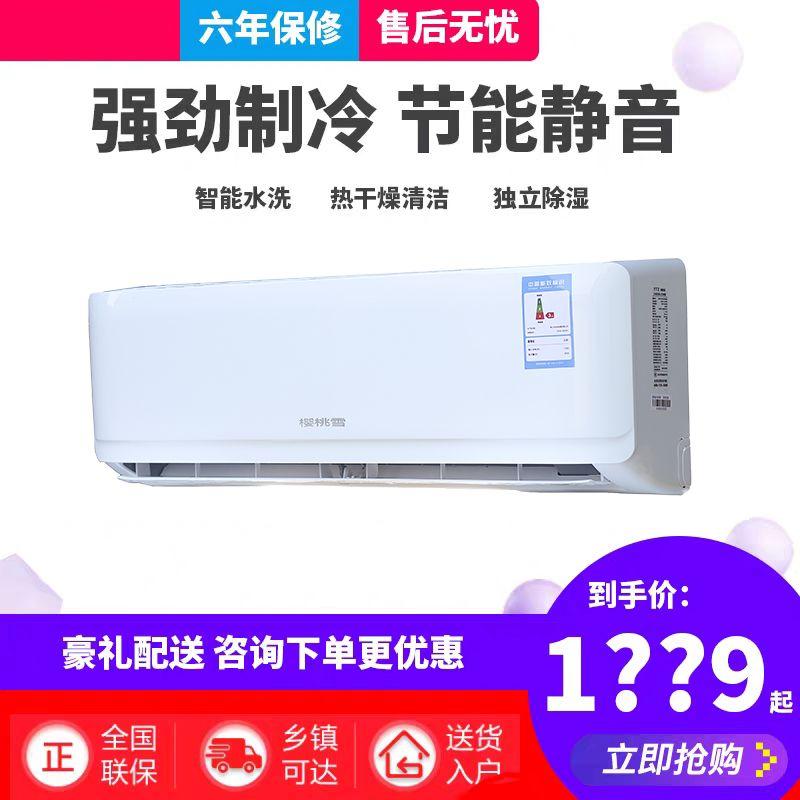 特价空调挂机1匹1.5匹2匹3冷暖定频变频节能挂壁式单冷家用