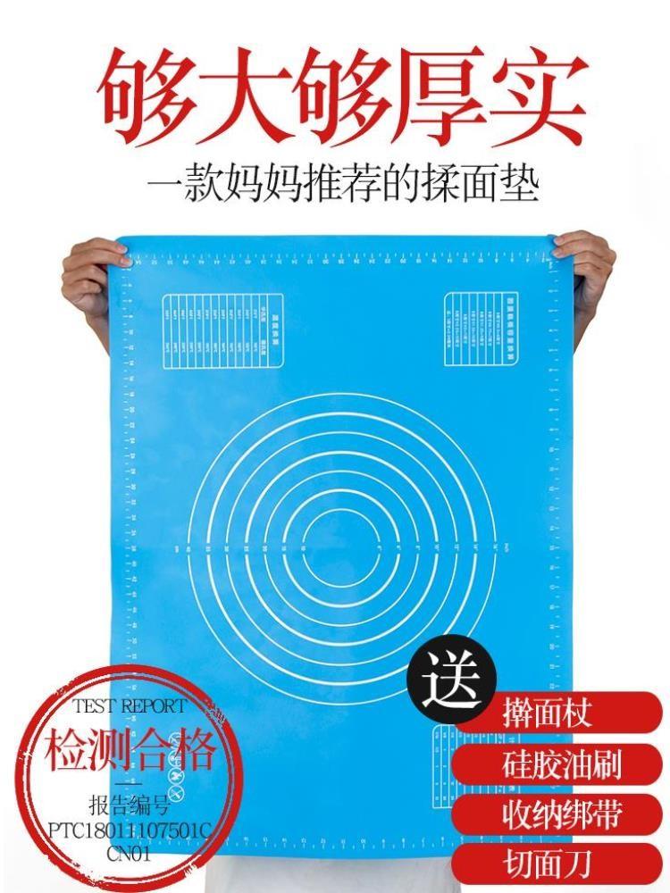 。家庭擀面垫案板家用塑料 面食垫子包饺子擀面垫子垫板面点硅胶
