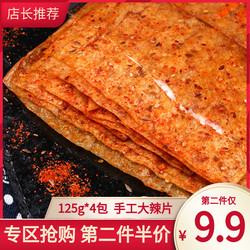 豆有味湖南特产手工大辣片手撕老式辣片网红豆皮辣条儿时零食小吃