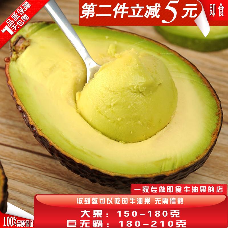 輸入インスタント牛油果avocado新鮮なアボカド果物赤ちゃん妊婦栄養補助(熟果)
