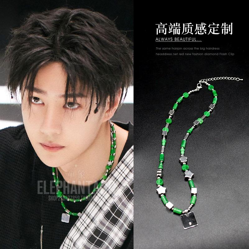 王一博同款绿色项链轻奢绿珠小众设计感串珠街舞嘻哈潮叠戴毛衣.